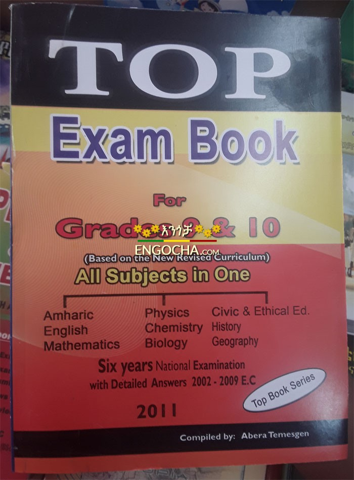 ቶፕ (TOP Exam Book )